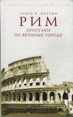 "Генри В.Мортон ""Рим.   Прогулки по вечному городу"""