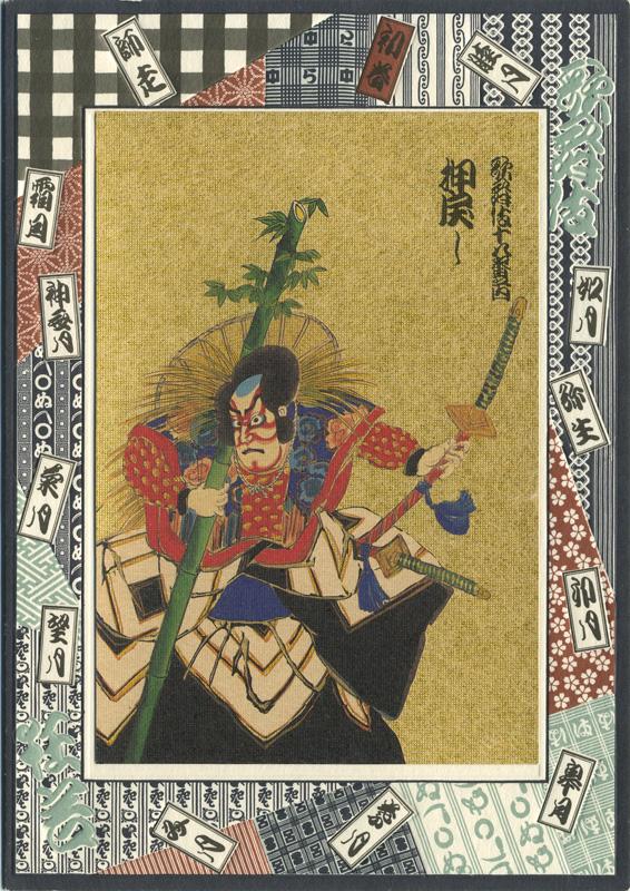 С днём рождения японская открытка 29