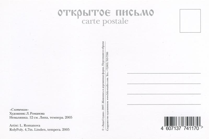 Образец задника lt b gt открытки lt b gt издательства