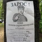 Усадьба Джаз, Архангельское, 02.06.2012