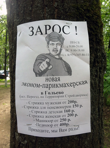 Усадьба Джаз 2012