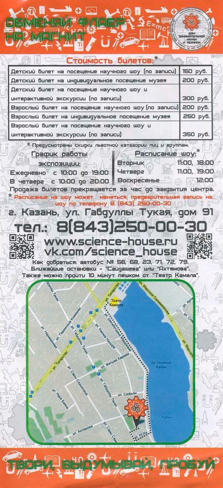 science_house_list2