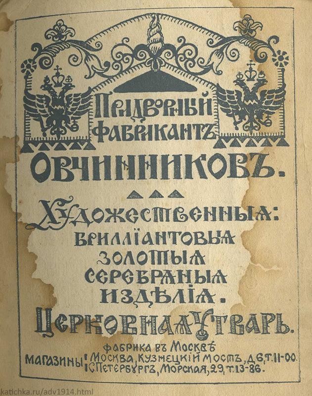 adv1914_katichkaru_32