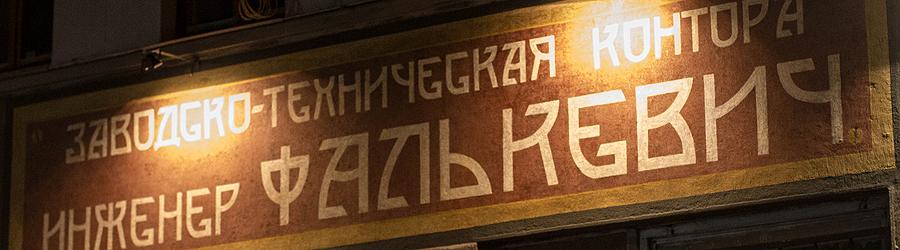 Открытие вывески конторы Фалькевича