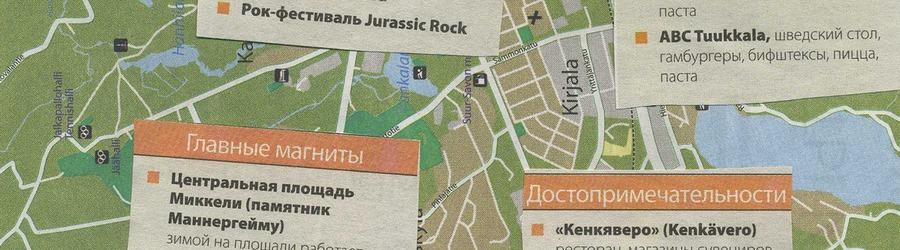 Чем заняться в финских городах