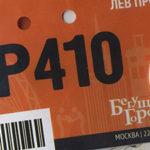 Бегущий город Москва 2017